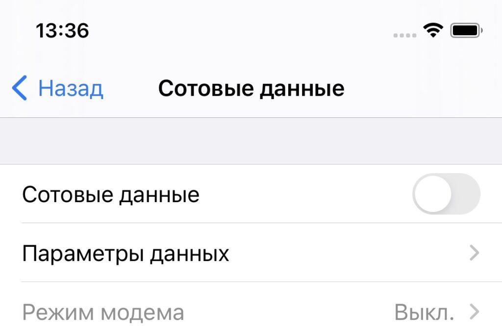 Проблемы со связью IPhone