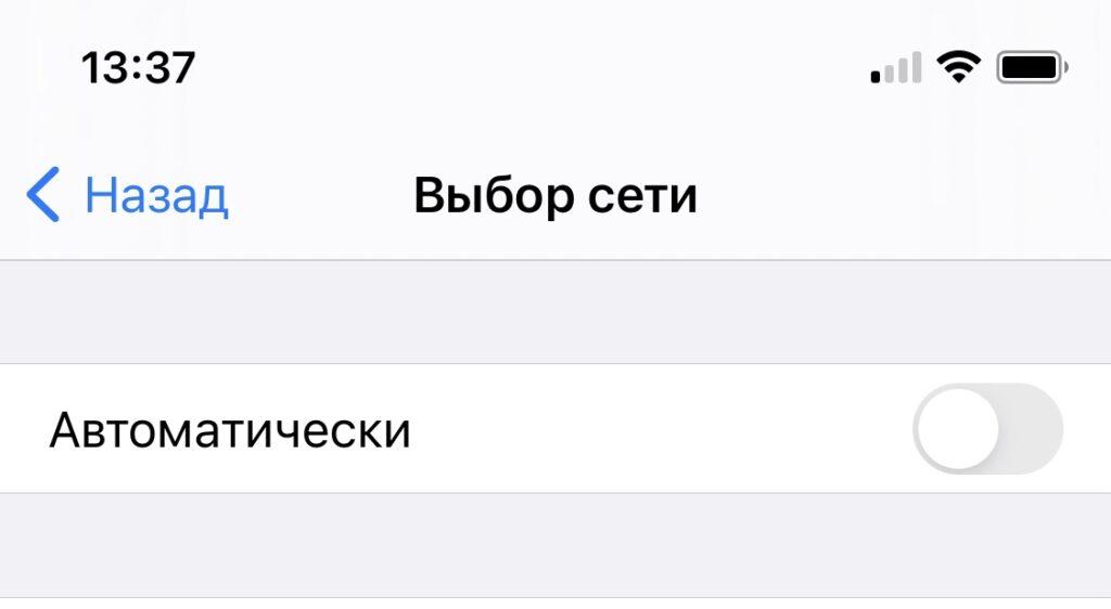 Плохая связь iphone