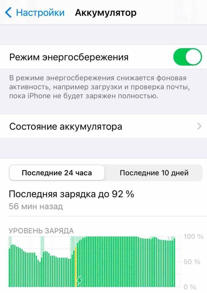 Режим энергосбережения IPhone