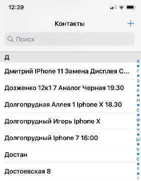 Как перенести контакты c Iphone на Android?