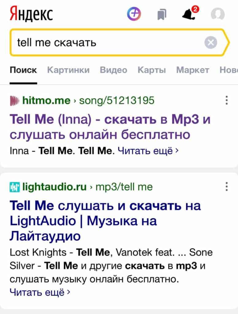 Как поставить песню на звонок IPhone
