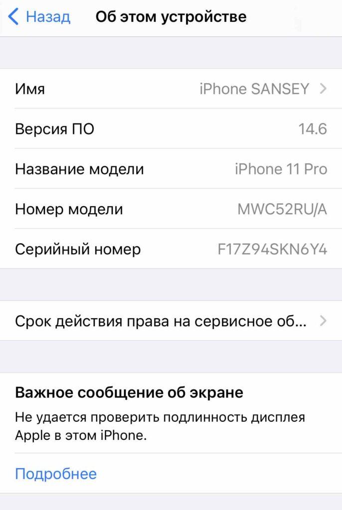 Ошибка экрана IPhone