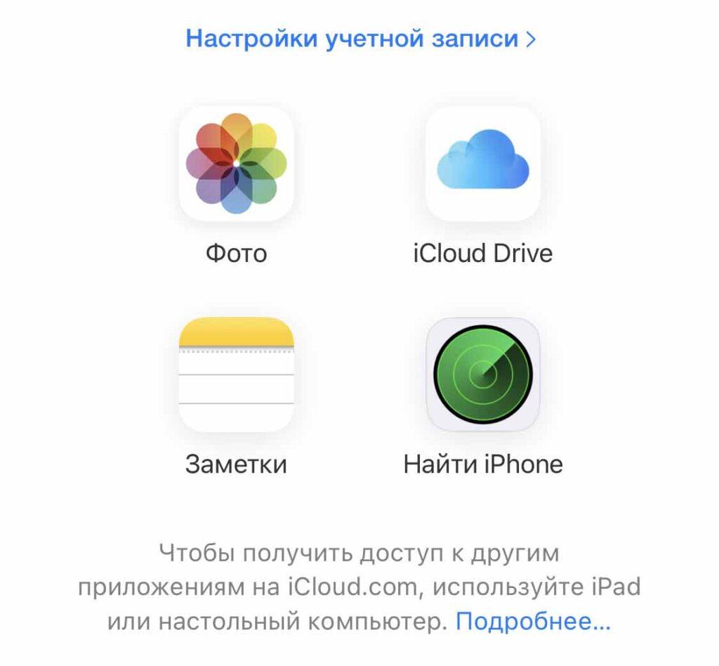 Как выгрузить фото с IPhone на Icloud